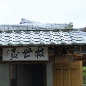 Gate of a headquarter